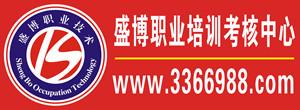 安徽盛博职业培训考核中心