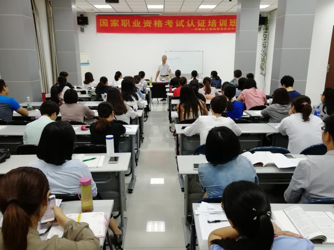 第29期国家职业资格认证培训班--职业道…